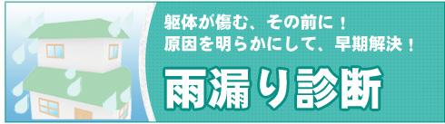 雨漏り診断 佐藤塗装店 宮崎市 外壁塗装