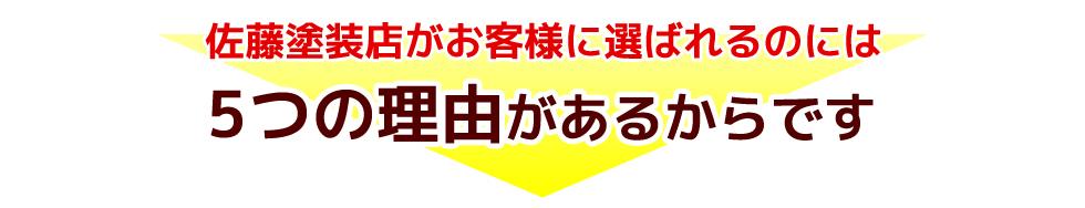 5つの違い 佐藤塗装店 宮崎市 外壁塗装