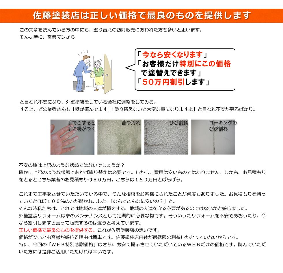 佐藤塗装店 宮崎市 外壁塗装