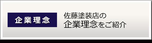 宮崎市 佐藤塗装企業理念へ飛ぶ 外壁