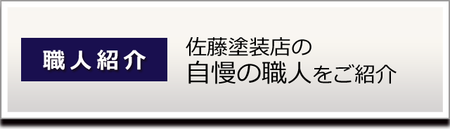 佐藤塗装の外壁塗装に特化したスタッフ紹介へ飛ぶ 宮崎市