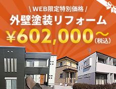 外壁塗装キャンペーン WEB限定価格 ページを移動します