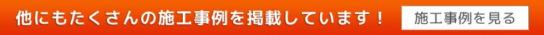 守る 装う 生まれ変わる 他にもたくさんの宮崎市の佐藤塗装 外壁施工事例を掲載しています! ぜひご覧ください! 外壁施工事例を見る