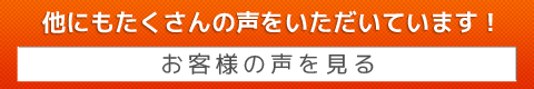 外壁リフォームをした宮崎市のみなさんから声をいただいております!ご覧ください