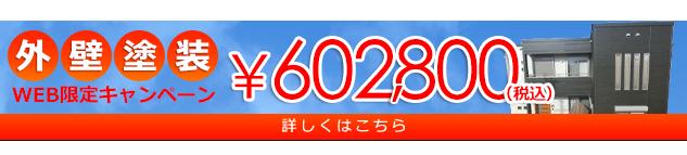 佐藤 店 ホームページだけのお得情報 WEB限定価格 キャンペーン570,000(税別) 詳しいページに移動します