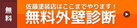 宮崎市 無料 外壁診断 ご相談 ページを移動します 防水 塗料