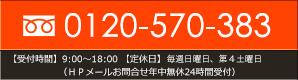 外壁 佐藤塗装店 電話番号 0120-570-383 問い合わせ