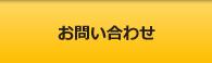 宮崎市 外壁 守る 装う 生まれ変わる  お問い合わせページに移動