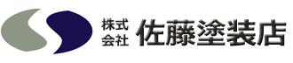 株式会社佐藤塗装店の中途採用サイト